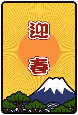 fuji002_hagak.jpg